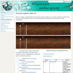 Сетевые сервисы Веб 2.0 - Школьный медиа-центр