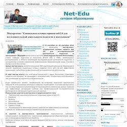"""Мастер-класс """"Социальные сетевые сервисы веб 2.0 для исследовательской деятельности педагогов и школьников"""""""