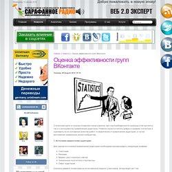 """Оценка эффективности групп ВКонтакте - Социальные сети: веб 2.0 эксперт - """"Сарафанное Радио"""""""