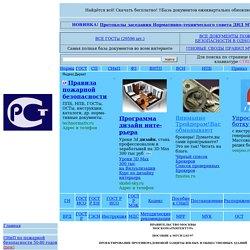 Пособие к МГСН 2.02-97 «Пособие к МГСН 2.02-97 проектирование противорадоновой защиты жилых и общественных зданий»
