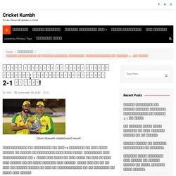 ग्लेन मैक्सवेल ने बनाया वर्ल्ड रिकॉर्ड; ऑस्ट्रेलिया ने सीरीज 2-1 से जीती! - Cricket Kumbh