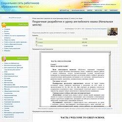 План-конспект занятия по иностранному языку (2 класс) по теме: Поурочные разработки к уроку английского языка (Начальная школа)