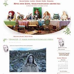 """Ирма фон Борн, международная аферистка - """"Прометей - 2"""": Какие вопросы остались без ответа"""