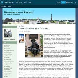 Париж трех мушкетеров (2 статьи) - Путеводитель по Франции