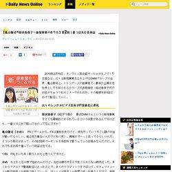 【亀山敬司×経沢香保子~新規事業の作り方】第2回|狙うは先行者利益