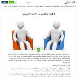 """2. إجراءات التسويق الأربعة """"التحويل"""""""