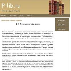 § 2. Принципы обучения