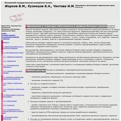 Экономика и организация издательского дела: Приложение 2. Структура себестоим...