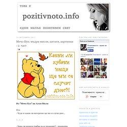 Позитивното - храна за душата: Мечо Пух: мъдри мисли, цитати, картинки - 2. част