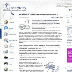 Как измерить качество работы аналитика (часть 2)