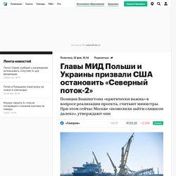 Главы МИД Польши и Украины призвали США остановить «Северный поток-2»