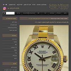 לא מאבדים מערכם: כל הסיבות לקנות שעוני יוקרה יד 2