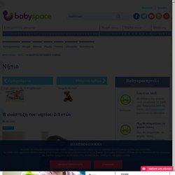 Η ανάπτυξη του παιδιού 2-3 ετών - Babyspace Greece