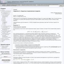 Курсы лаборатории компьютерной графики