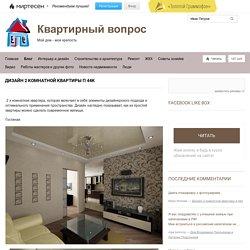 Дизайн 2 комнатной квартиры п 44к