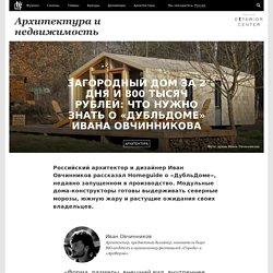 Загородный дом за 2 дня и 800 тысяч рублей: что нужно знать о «ДубльДоме» Ивана Овчинникова — HomeGuide.ru