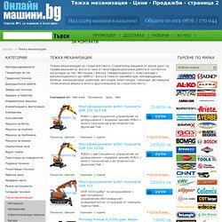 Тежка механизация - Цени - Продажби - страница 2