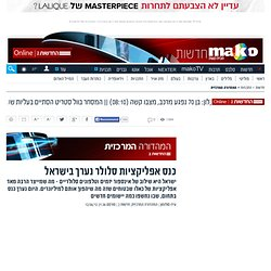 כנס אפליקציות בישראל