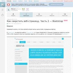 Как сверстать веб-страницу. Часть 2 — Bootstrap