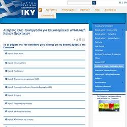 Αιτήσεις ΚΑ2 - Συνεργασία για Καινοτομία και Ανταλλαγή Καλών Πρακτικών - IKY - Ίδρυμα Κρατικών Υποτροφιών