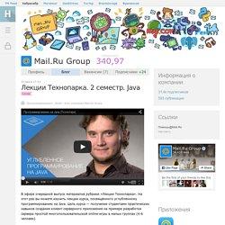 Лекции Технопарка. 2 семестр. Java / Блог компании Mail.Ru Group / Хабрахабр