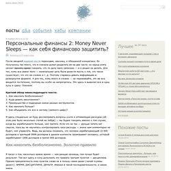 Персональные финансы 2: Money Never Sleeps — как себя финансово защитить?