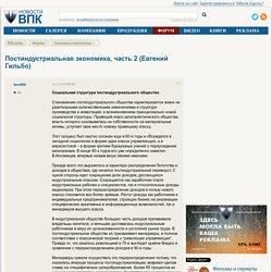 Постиндустриальная экономика, часть 2 (Евгений Гильбо) - Политика и геополитика - Форумы - ВПК.name