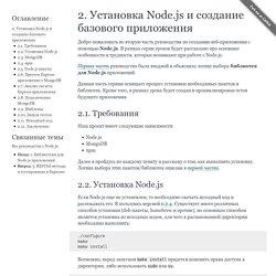 2. Установка Node.js и создание базового приложения