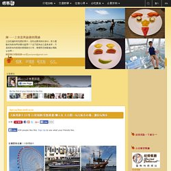 大阪周遊卡2日卷 行程規劃/景點推薦/懶人包 大公開~玩大阪市必備,讓你玩夠本 @ 阿一一之食意與旅遊的閒適