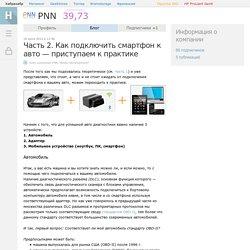 Часть 2. Как подключить смартфон к авто — приступаем к практике / Блог компании PNN / Хабрахабр