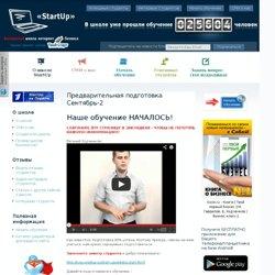 """Школа Интернет Бизнеса """"Твой Старт"""" » Предварительная подготовка Сентябрь-2"""