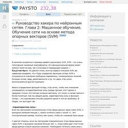 Руководство хакера по нейронным сетям. Глава 2: Машинное обучение. Обучение сети на основе метода опорных векторов (SVM) / Блог компании PAYSTO
