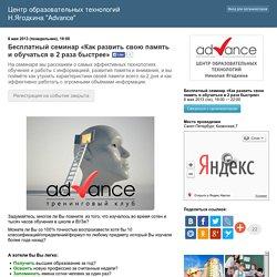 Бесплатный семинар «Как развить свою память и обучаться в 2 раза быстрее» / События на TimePad.ru
