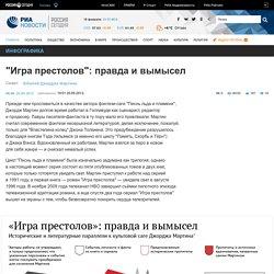"""""""Игра престолов"""": правда и вымысел - РИА Новости, 20.09.2013"""