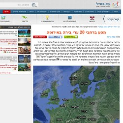 בא במייל -מפה אינטראקטיבית של 20 ערי בירה באירופה