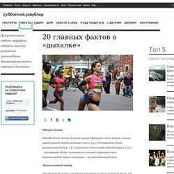 20 главных фактов о «дыхалке» — Субботний Рамблер