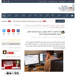 اليك أفضل 20 قناة يوتيوب عربية وأجنبية لتعلم برمجة المواقع الإحترافية مجاناً