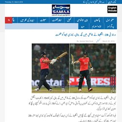 World T 20 England ne final mein jagah banali, New Zealand ko shikast