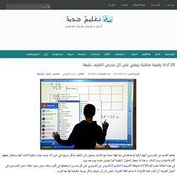 20 أداة رقمية مجانية ينبغي على كل مدرس التعرف عليها - تعليم جديد