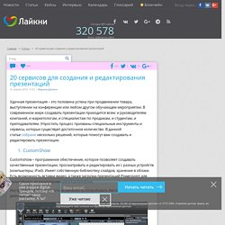 20 сервисов для создания и редактирования презентаций
