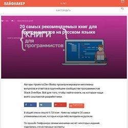 20 самых рекомендуемых книг для программистов на русском языке - Лайфхакер