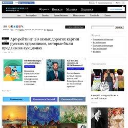 Арт-рейтинг: 20 самых дорогих картин русских художников, которые были проданы на аукционах