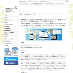 20周年記念シンポジウムのご案内〔2017年8月19日(土)〕『日本語学習のためのeラーニングとは―関西国際センターにおける開発と運用―』 - ニュース