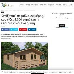 """""""Χτίζεται"""" σε μόλις 20 μέρες, κοστίζει 5.000 ευρώ και η εταιρία είναι Ελληνική"""