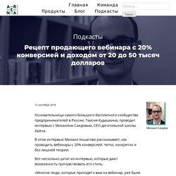 Рецепт продающего вебинара с 20% конверсией и доходом от 20 до 50 тысяч долларов