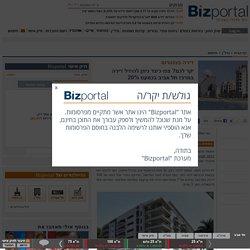 יקר לכם? צפו כיצד ניתן להוזיל דירה במרכז תל אביב בכמעט 20% - Bizportal