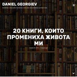 20 книги, които промениха живота ми