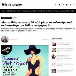 Δίαιτα: Πώς να χάσεις 20 κιλά μέχρι το καλοκαίρι, από τη διαιτολόγο του Followme (μέρος 2)