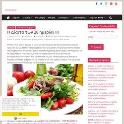 Η Δίαιτα των 20 ημερών III – enter2life.gr