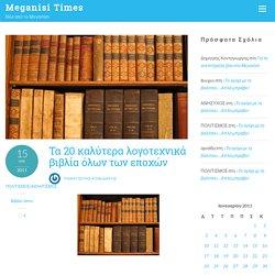 Τα 20 καλύτερα λογοτεχνικά βιβλία όλων των εποχών - Meganisi Times
